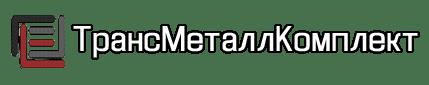 ТрансМеталлКомплект
